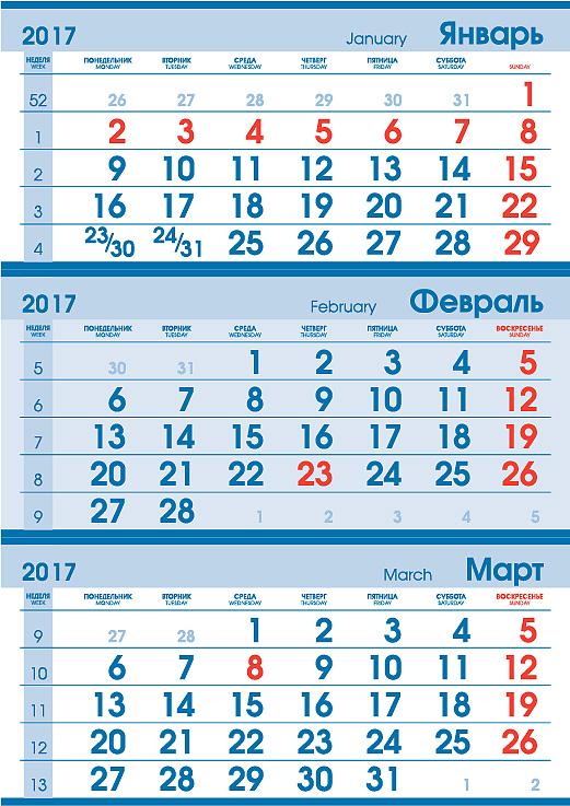 скачать квартальный календарь 2017 pdf